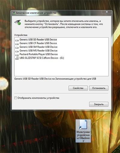 Создание ярлычка для извлечения устройства в Windows 7
