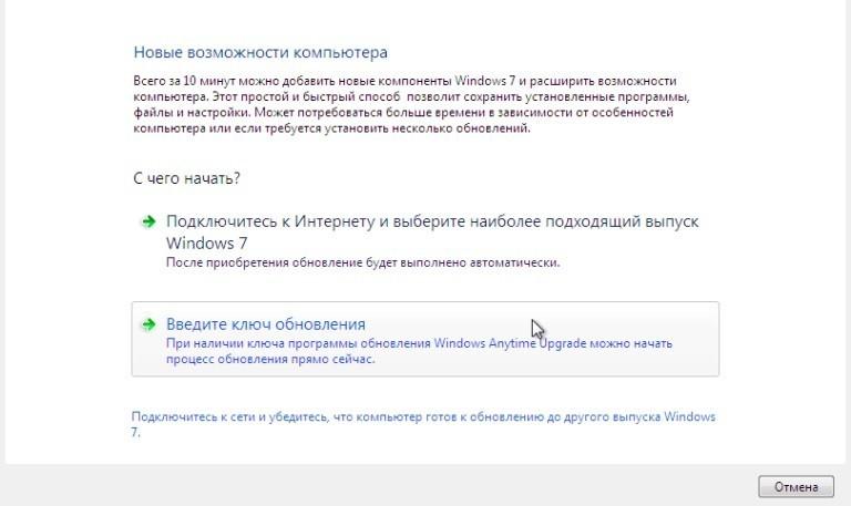 Русифицируем Windows 7 Home Premium (Обновляем Windows 7 до Ultimate)